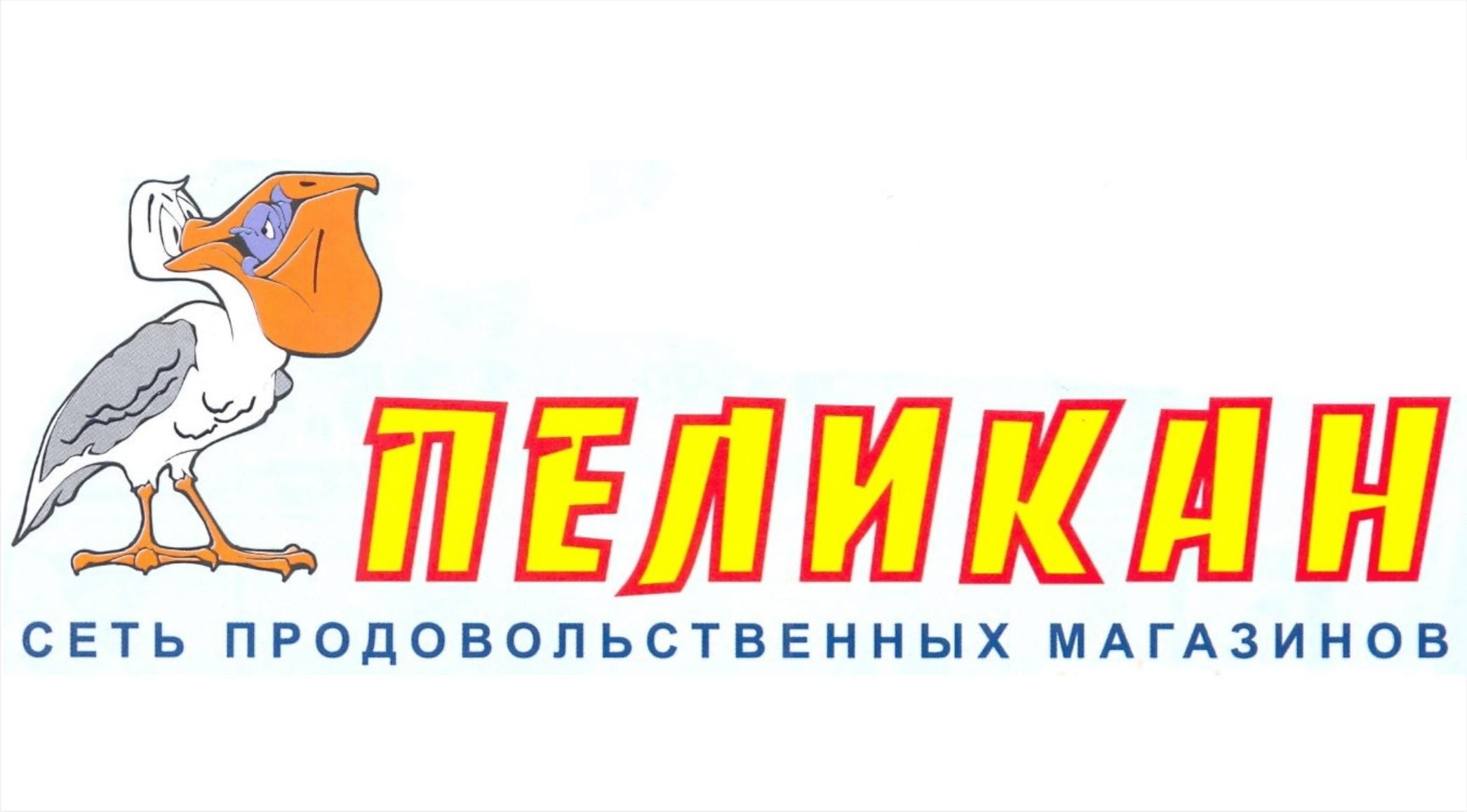 пеликан интернет магазин детской одежды официальный